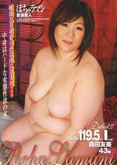 ぽちゃラマン 豊満愛人 森田友美 43歳