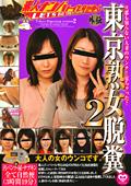 素人ナンパトイレ号がゆく外伝 東京熟女脱糞2