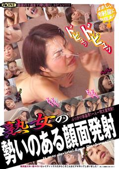 【赤坂エレナ動画】熟女の勢いのある顔面発射-熟女