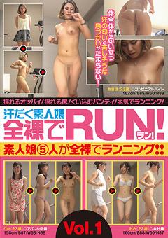 【あきほ動画】準汗だく素人娘-全裸でRUN!-Vol.1-素人