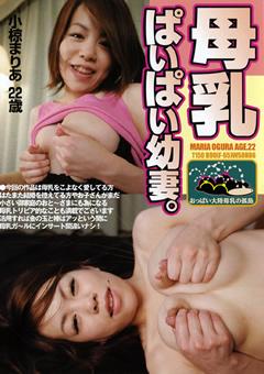 母乳ぱいぱい幼妻。小椋まりあ