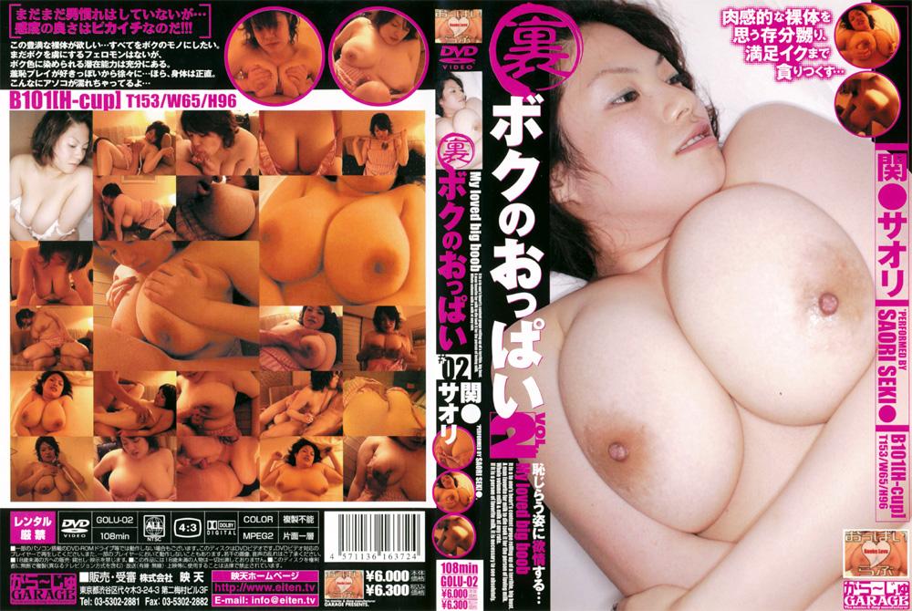 裏 ボクのおっぱい #02 関●サオリ