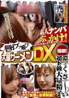 素人ナンパぶっかけ うぶな女の子に手コキしてもらって顔射ブッ飛び大量ザーメンDX