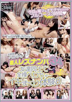 女監督ハルナの素人レズナンパ34 友達同士で全裸ベロちゅ~イキまくり体験8