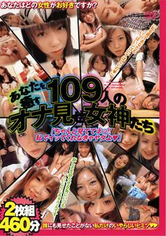 あなたを癒す 109人のオナ見せ女神たち