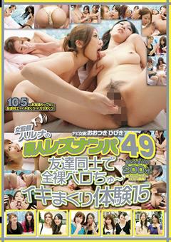 【おおつきひびき動画】女監督ハルナの素人レズビアンナンパ49-レズ