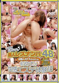 【女監督ハルナ素人レズナンパ48動画】女監督ハルナの素人レズビアンナンパ48-レズ