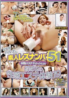 【素人レズナンパ 51 動画】女監督ハルナの素人レズビアンナンパ51-レズ