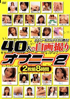 【あおい動画】40人自画撮りオナニー-8時間2-オナニー