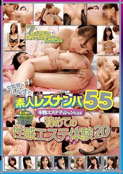 【桐原あずさ動画】女監督ハルナの素人レズビアンナンパ55-レズ