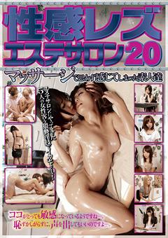 【あつこ動画】性感レズビアンエステサロン20-レズ