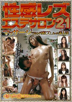 【ゆみ動画】性感レズビアンエステサロン21-レズ