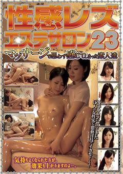 性感レズエステサロン23