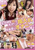 女子校生15人オマ○コ指入れオナニー vol.7