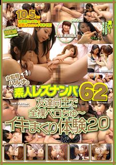 女監督ハルナの素人レズナンパ62