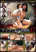 丸ノ内OL専門マッサージ治療院17