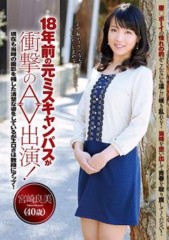 【宮崎良美動画】18年前の元ミスキャンパスが衝撃のAV出演!宮崎良美40歳-熟女