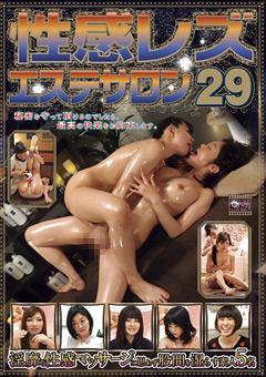 【よしえ動画】性感レズビアンエステサロン29-レズ