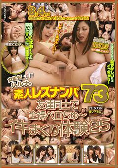 女監督ハルナの素人レズナンパ 73 友達同士で全裸ベロちゅ~イキまくり体験25