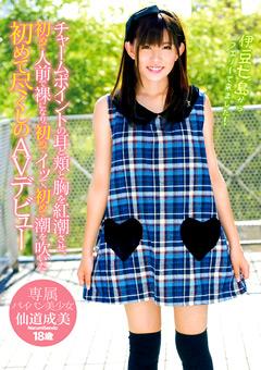 初めて尽くしのAVデビュー 仙道成美 18歳