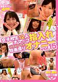 女子校生12人オマ○コ指入れオナニー vol.15