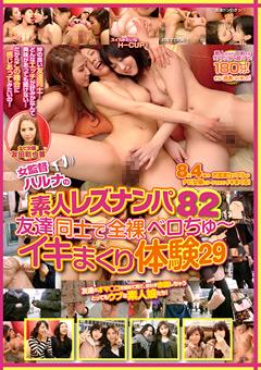 女監督ハルナの素人レズナンパ82 友達同士で全裸ベロちゅ~イキまくり体験29