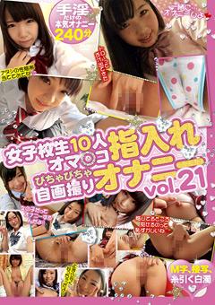 【かなこ動画】JK10人オマ○コ指入れオナニー-vol.21-女子校生