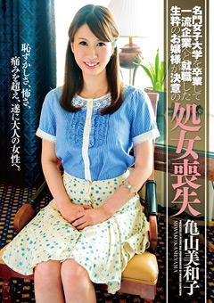 生粋のお嬢様が決意の処女喪失 亀山美和子