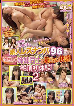 【女監督ナンパ96】新作女監督ハルナの素人レズビアンナンパ96-レズ