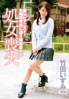 夢はピアニスト!お嬢様学校に通う現役音大生 処女喪失 竹田いずみ(19歳)