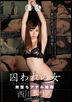 【西川ちひろ動画】新作囚われの女-完堕ちアナル処刑-西川ちひろ-辱め