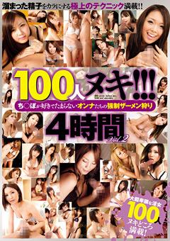 100人ヌキ!!! ち○ぽが好きでたまらないオンナたちの強制ザーメン狩り4時間 Vol.2