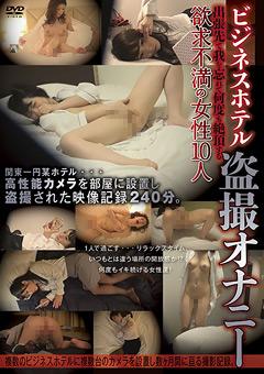 【盗撮動画】ビジネスホテル盗撮オナニー-欲求不満の女性10人