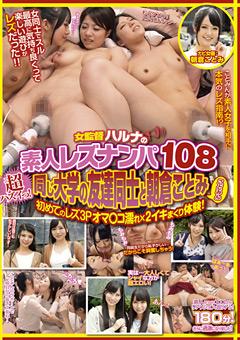 【朝倉ことみ動画】女監督ハルナの素人レズビアンナンパ108-レズビアン