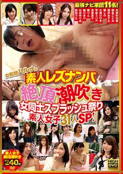 女監督ハルナの素人レズナンパ 素人女子31人SP!