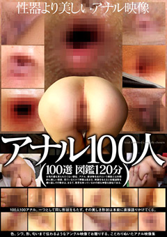アナル100人 100選図鑑 120分