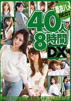 【鈴村あいり 動画 40】準新作着衣ハメ40人-8時間DX-フェチ