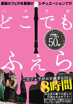 【鈴村あいり動画】新作このフェラチオがスケベ過ぎる50人8時間-女優