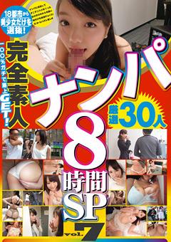完全素人ナンパ厳選30人8時間SP vol.7