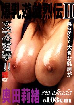 爆乳遊戯烈伝2 奥田莉緒
