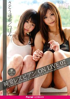 純愛レズビアン ON LIVE07