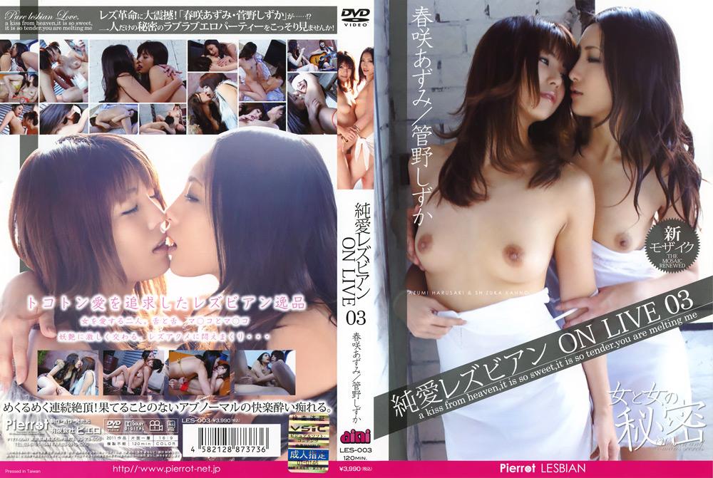 純愛レズビアン ON LIVE03