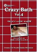 クレイジー☆バス Vol.4