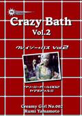 クレイジー☆バス Vol.2