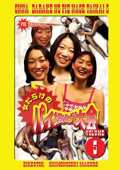女だらけのパイ投げ大会 Vol.5