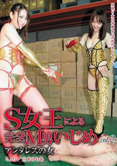アンタレスの女 S女王による完全M男いじめ vol.2