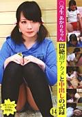 ●学生あかりちゃん 悶絶初アクメと中出しの記録14