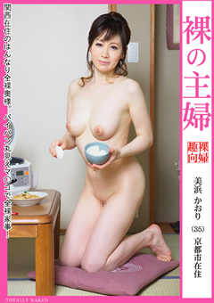 【美浜かおり動画】裸の主婦-美浜かおり(35)-京都市在住-熟女