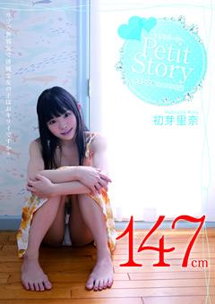 Petit Story 小さな幼精の4つのお話 初芽里奈