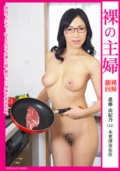 裸の主婦 進藤由紀乃(41) 木更津市在住